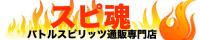 バトルスピリッツ 通販専門店 『スピ魂!』